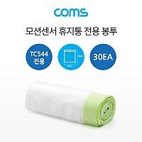 Coms 쓰레기 봉투(15L) 30개입 / 모션센서 휴지통 전용 봉투 / TC544 전용
