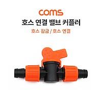 Coms 호스 연결 탭 커플러 / 호스 커넥터 / 호스 연결 / 밸브형