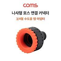 Coms 나사형 호스 연결 어댑터 / 1형 - 3/4형 / 커넥터 / 수도꼭지 연결 / Black