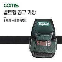 Coms 벨트형 공구 가방 / 작업용 파우치 / 주머니 / 걸이대 / 수납