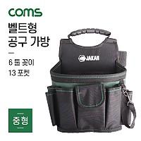 Coms 벨트형 공구 가방 중형 / 작업용 파우치 / 주머니 / 걸이대 / 수납