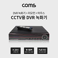 Coms 4CH CCTV용 DVR 녹화기+리모콘+마우스 / AHD / 1080P FHD