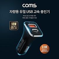 Coms 차량용 듀얼 USB 고속 충전기 / USB 3.1 Type-C PD / QC 3.0 / 최대 18W