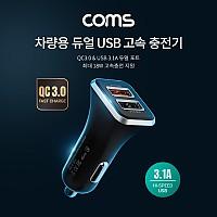 Coms 차량용 듀얼 USB 고속 충전기 / QC 3.0 최대 18W / 3.1A