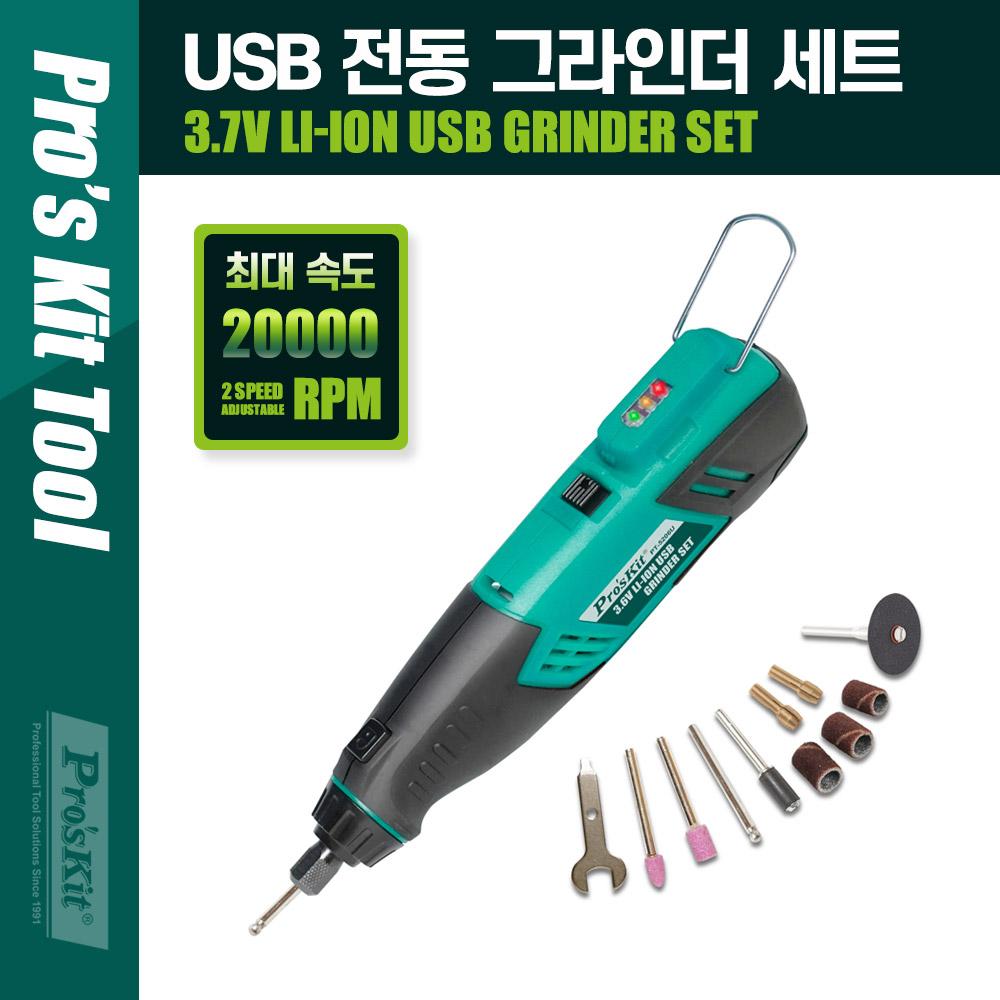 PROKIT (PT-5206U) 3.7V USB 전동 그라인더 세트 / 초고속 20,000 RPM [PK348]