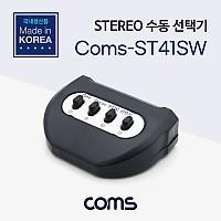 Coms Stereo 수동 선택기/스위치 4:1 / 스테레오 / 3.5mm / 오디오