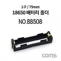 Coms 건전지 홀더/배터리 홀더, 18650 x 1ea, 75mm / 제작용