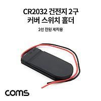 Coms CR2032 건전지 2구 커버 스위치 홀더 / 배터리 홀더 / 2선 전원 제작용