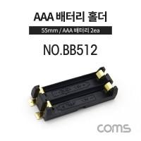Coms 건전지 홀더/배터리 홀더, AAA x 2ea, 55mm / 제작용