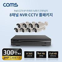 Coms 8채널 NVR CCTV IP 카메라 녹화기 풀패키지 / PoE 기능지원 / 300만화소 카메라