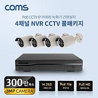 Coms 4채널 NVR CCTV IP 카메라 녹화기 풀패키지 / PoE 기능지원 / 300만화소 카메라