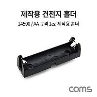 Coms 14500/AA 1ea 건전지 홀더 / 배터리 홀더 / 제작용
