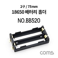 Coms 건전지 홀더/배터리 홀더, 18650 x 2ea, 75mm / 제작용