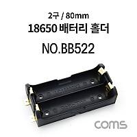 Coms 건전지 홀더/배터리 홀더, 18650 x 2ea, 80mm / 제작용