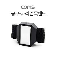 Coms 공구-자석 손목밴드(소형부품 유실방지)