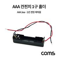 Coms 건전지 홀더 / 배터리 홀더 / 2선 전원 / AAA x 1ea