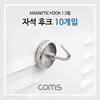 Coms 자석 후크(10pcs) / 최대 하중 : 8Lbs(3.6kg) / 1.5형 / 10개입