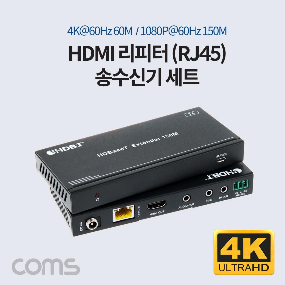 Coms HDMI 리피터(RJ45) 송수신기 세트 / 4K@60Hz 60M / 1080P 60Hz 150M