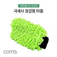 Coms 차량용 극세사 타올 / 장갑형 / 워시미트 / 다용도