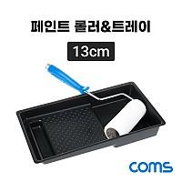 Coms 페인트 롤러&트레이 세트 / 셀프 페인트 작업 / 13cm