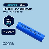 Coms 14500 충전지, 리튬이온 배터리 - 800mAh / AA 건전지 규격 / KC인증제품