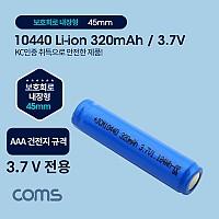 Coms  10440 충전지, 리튬이온 배터리 - 320mAh / AAA 건전지 규격 / KC인증제품