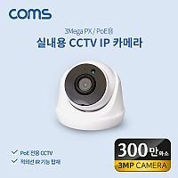 Coms 실내용 CCTV IP 카메라 / PoE 기능지원 / 300만화소 카메라