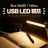 Coms USB LED 램프(스틱), 18cm 24 LED / Yellow