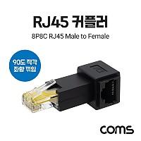 Coms RJ45 커플러 8P8C M to F, 좌향 꺾임