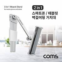 Coms 스마트폰/태블릿 거치대, 탁상/천정 거치
