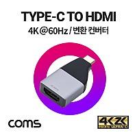 Coms USB 3.1(Type C) to HDMI 변환 컨버터, 4K@60Hz, Type C M/HDMI F
