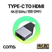 Coms USB 3.1(Type C) to HDMI 변환 컨버터, 4K@30Hz, Type C M/HDMI F