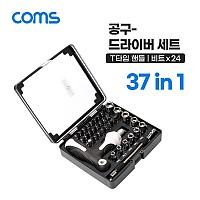Coms 공구-드라이버세트 (37 in 1) / 다용도 멀티 공구 세트