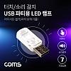 Coms USB 파티용 LED 램프 / (터치식/소리, 음향 감지 센서) / 실내,실외, 차량용