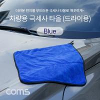 Coms 세차용 타올(40x40cm) / 극세사 / 차량 세차 / 다용도 / 드라이용 / 물기제거 / Blue
