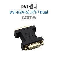 Coms DVI 젠더 / F/F / DVI-I (24+5) / Dual