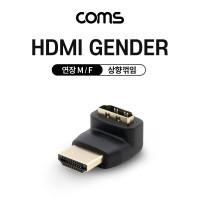 Coms HDMI 젠더(연장 M/F, 꺾임형) 샹향 90도