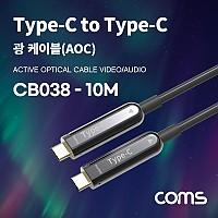 Coms USB 3.1 Type C 리피터 광 케이블 / 10M / USB-C M/M / 오디오 / 비디오 / AOC Cable