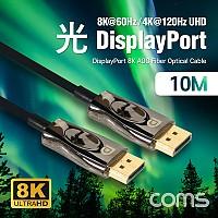 Coms 디스플레이포트(DisPlay Port) 광(AOC) 리피터 케이블 / DP / 8K@60Hz / 10M