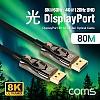 Coms 디스플레이포트(DisPlay Port) 광(AOC) 리피터 케이블 / DP / 8K@60Hz / 80M