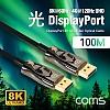 Coms 디스플레이포트(DisPlay Port) 광(AOC) 리피터 케이블 / DP / 8K@60Hz / 100M