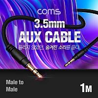 Coms 스테레오 케이블 1M / 100% 구리 / 고급 AUX / ST 3.5 MM / 3극