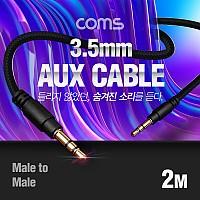 Coms 스테레오 케이블 2M / 100% 구리 / 고급 AUX / ST 3.5 MM / 3극