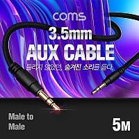 Coms 스테레오 케이블 5M / 100% 구리 / 고급 AUX / ST 3.5 MM / 3극