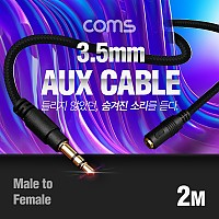 Coms 스테레오 연장 케이블 2M / 100% 구리 / 고급 AUX / ST 3.5 MF / 3극