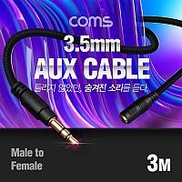Coms 스테레오 연장 케이블 3M / 100% 구리 / 고급 AUX / ST 3.5 MF / 3극