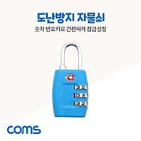 Coms 번호키 다이얼 자물쇠 / 도난방지 자물쇠 / 3 Number
