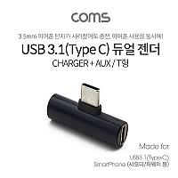 Coms USB 3.1(Type C) AUX 젠더/Black/충전+스테레오/화웨이, 샤오미 전용(국내폰 사용불가)