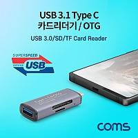 Coms USB 3.1(Type C) 카드리더기 / OTG / USB 3.0 F / SD / TF / Micro SD