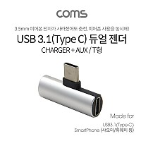 Coms USB 3.1(Type C) AUX 젠더 / Silver / 충전+이어폰단자 / 화웨이, 샤오미 전용(국내폰 사용불가)